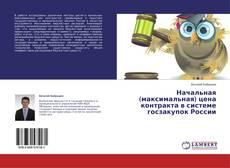 Bookcover of Начальная (максимальная) цена контракта в системе госзакупок России