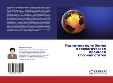 Bookcover of Магнитное поле Земли в геологическом прошлом Сборник статей