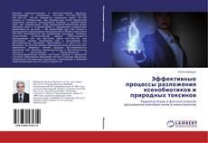 Обложка Эффективные процессы разложения ксенобиотиков и природных токсинов