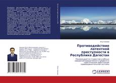 Couverture de Противодействие латентной преступности в Республике Дагестан
