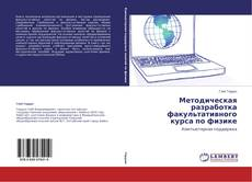 Buchcover von Методическая разработка факультативного курса по физике