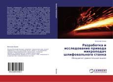 Capa do livro de Разработка и исследование привода микроподач шлифовального станка