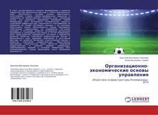 Bookcover of Организационно-экономические основы управления