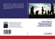 Portada del libro de Культура и межкультурная коммуникация: учебное пособие