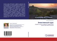 Bookcover of Элективный курс