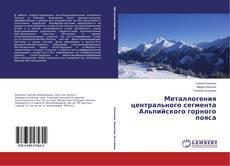 Bookcover of Металлогения центрального сегмента Альпийского горного пояса