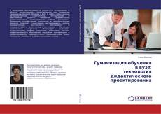 Обложка Гуманизация обучения в вузе: технология дидактического проектирования