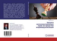Обложка Защита интеллектуальных прав на средства индивидуализации