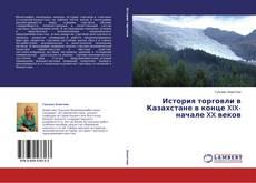 Bookcover of История торговли в Казахстане в конце XIX-начале XX веков