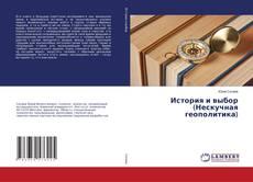 Borítókép a  История и выбор (Нескучная геополитика) - hoz
