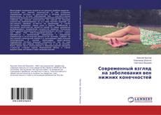 Современный взгляд на заболевания вен нижних конечностей kitap kapağı