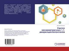 Bookcover of Синтез несимметричных 1,1-диарилциклопентанов
