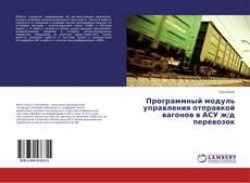 Bookcover of Программный модуль управления отправкой вагонов в АСУ ж/д перевозок