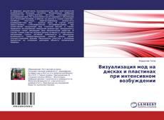 Bookcover of Визуализация мод на дисках и пластинах при интенсивном возбуждении