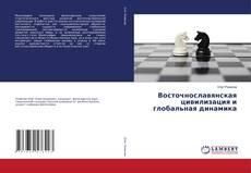 Восточнославянская цивилизация и глобальная динамика的封面