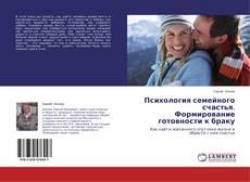 Психология семейного счастья. Формирование готовности к браку的封面