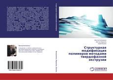 Buchcover von Структурная модификация полимеров методами твердофазной экструзии
