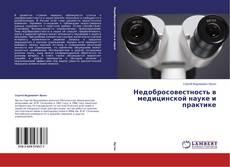 Bookcover of Недобросовестность в медицинской науке и практике