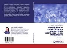 Bookcover of Модификация эпоксиэфиром полимерных композиционных материалов
