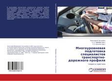 Bookcover of Многоуровневая подготовка специалистов транспортно-дорожного профиля