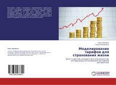 Bookcover of Моделирование тарифов для страхования жизни