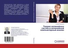 Bookcover of Теория нелинейных систем и нелинейный компьютерный анализ
