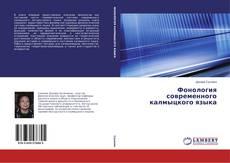 Bookcover of Фонология современного калмыцкого языка