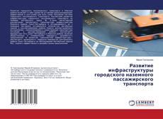 Buchcover von Развитие инфраструктуры городского наземного пассажирского транспорта