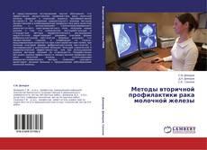 Capa do livro de Методы вторичной профилактики рака молочной железы