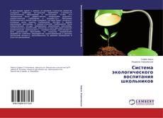 Bookcover of Система экологического воспитания школьников
