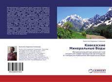 Borítókép a  Кавказские Минеральные Воды - hoz