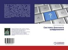 Bookcover of Системы блочного шифрования