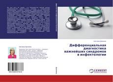 Portada del libro de Дифференциальная диагностика важнейших синдромов в инфектологии