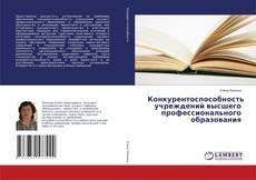 Portada del libro de Конкурентоспособность учреждений высшего профессионального образования
