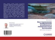 Bookcover of Восстановление изображения искаженного поверхностным волнением