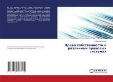 Право собственности в различных правовых системах kitap kapağı