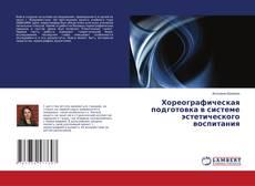 Обложка Хореографическая подготовка в системе эстетического воспитания