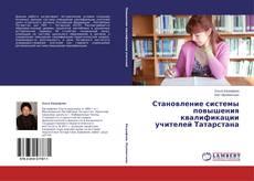 Bookcover of Становление системы повышения квалификации учителей Татарстана
