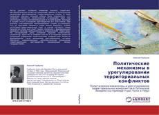Политические механизмы в урегулировании территориальных конфликтов的封面