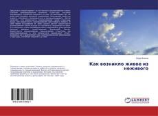 Bookcover of Как возникло живое из неживого