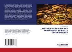 Couverture de Методические начала подготовки военных специалистов