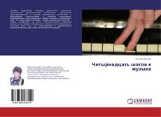 Capa do livro de Четырнадцать шагов к музыке