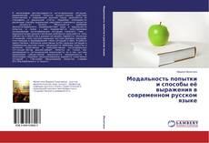 Bookcover of Модальность попытки и способы её выражения в современном русском языке