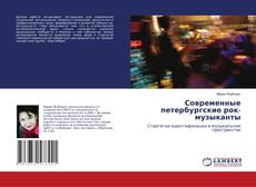 Bookcover of Современные петербургские рок-музыканты