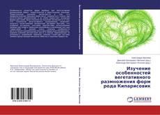 Borítókép a  Изучение особенностей вегетативного размножения форм рода Кипарисовик - hoz