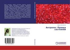 Bookcover of Антропос: Правда состояний