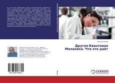 Bookcover of Другая Квантовая Механика. Что это даёт