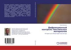 Couverture de Дифракционный контроль текстильных материалов