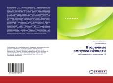 Borítókép a  Вторичные иммунодефициты - hoz