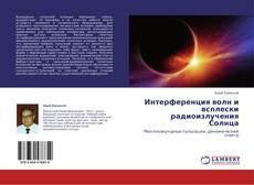 Capa do livro de Интерференция волн и всплески радиоизлучения Солнца